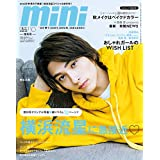 2019年10月号 増刊 カバーモデル:横浜 流星( よこはま りゅうせい )さん