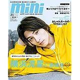 mini ミニ 2019年10月号 増刊 カバーモデル:横浜 流星 ‐ よこはま りゅうせい
