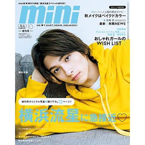 mini 2019年10月号 増刊 表紙画像