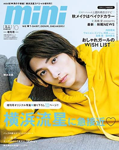 mini 2019年10月号 増刊