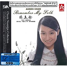 AGNES CHAN : REMEMBER MY FOLK (CD) Price : 500.00 บาท