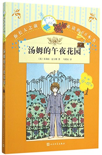 Tom's Midnight Garden (Chinese Edition)