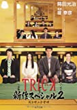 TRICK新作スペシャル2 死を呼ぶ子守唄 (角川文庫)