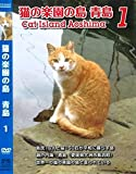 猫の楽園の島 青島 #1 [DVD]