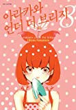 Arakawa Under the Bridge. 8 (Korean edition)