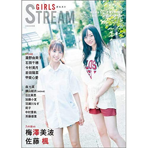 GIRLS STREAM 01 表紙画像