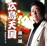 Hiroshima Tengoku/Ame No Minatokara/