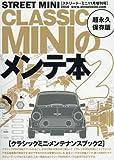 CLASSIC MINIのメンテ本(2) 2016年 11 月号 [雑誌]: STREET MINI(ストリート ミニ) 増刊