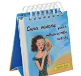 img - for Power thought cards / Nabor kartochek na spirali. Sila mysli. Uspeh, tvorchestvo, lyubov (In Russian) book / textbook / text book