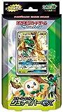 Pokemon card game Sun & Moon starter set grass Juniper GX