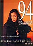 94Fantastic Honey―細川ふみえ写真集