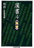 漢書〈4〉列伝1 (ちくま学芸文庫)