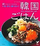 新・いま・すぐ・食べたい!韓国ごはん―ビビンバからチゲ、デザートまで (セレクトBOOKS)