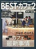 BEST★カフェ 2 (流行発信MOOK)