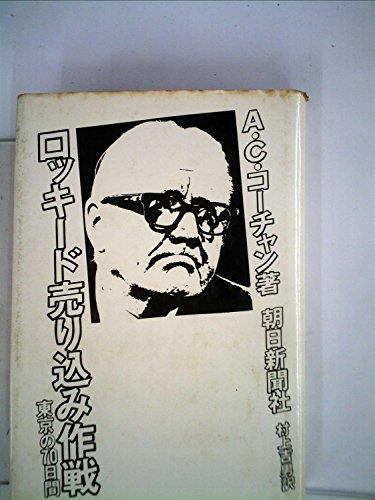 ロッキード売り込み作戦―東京の70日間 (1976年)