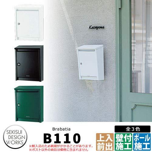ブラバンシア B110 郵便ポスト 壁付けポスト Brabatia B110   B07Q4BGDCH
