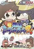 TV Anime Sengoku BASARA mini Ni 2 (Dengeki Comics EX 151-2) (2011) ISBN: 4048708465 [Japanese Import]