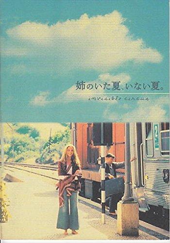 amaya7)映画プログラム [ 姉のい...