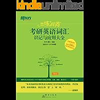 (2018)恋练有词:考研英语词汇识记与应用大全