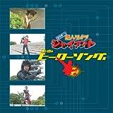 「鈴村健一の超人タイツ ジャイアント」思い出のスーパーヒーローソング集