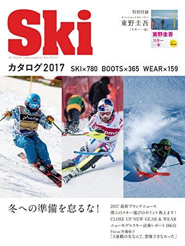 Skiカタログ2017 (ブルーガイド・グラフィック)