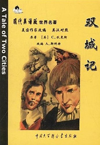 Modern American English version of the world famous - Tale of Two Cities ( English-Chinese )(Chinese Edition)