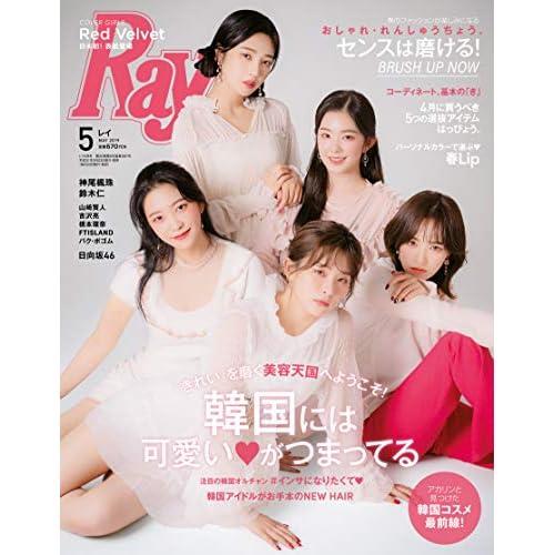 Ray 2019年5月号 表紙画像