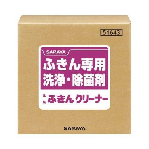 サラヤ ふきん専用洗浄除菌剤 ふきんクリーナー 20kg 51643   B007627PMG