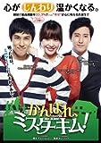 [DVD]がんばれ、ミスターキム! (完全版) DVD-BOX4