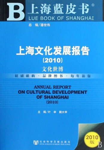 Download BLUE BOOK OF SHANGHAI ANNUAL REPORT ON CULTURAL DEVELOPMENT OF SHANGHAI (2010) (Chinese Edition) pdf epub