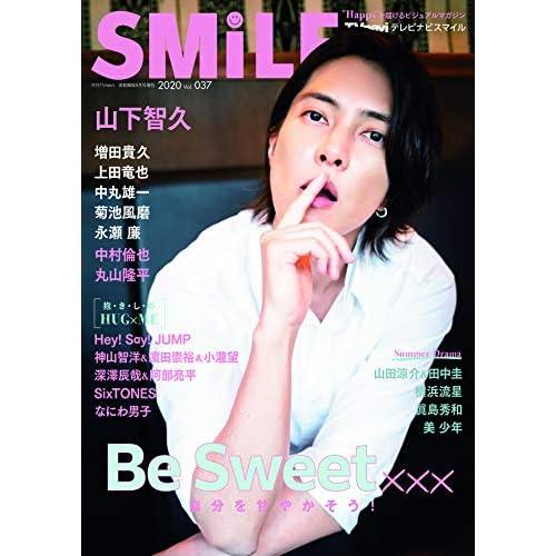 TVnavi SMILE Vol.37 表紙画像