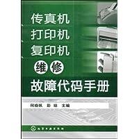 传真机打印机复印机维修故障代码手册