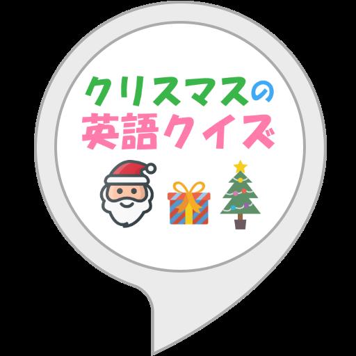 クリスマスの英語クイズ