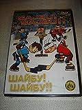 Sajbu! Sajbu!! / HUNGARIAN Language Children Ice-Hockey Cartoon [European DVD Region 2 PAL]