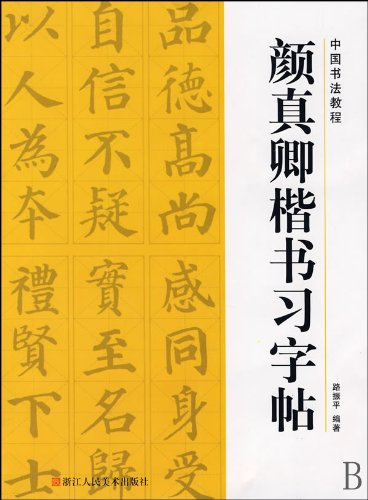 Copybook for Yan Zhenqings Calligraphy (Regular Script) (Chinese Edition)
