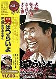 Japanese Movie - Otoko Wa Tsurai Yo Torajiro Waga Michi Wo Yuku Hd Remastered Edition [Japan DVD] DB-5521