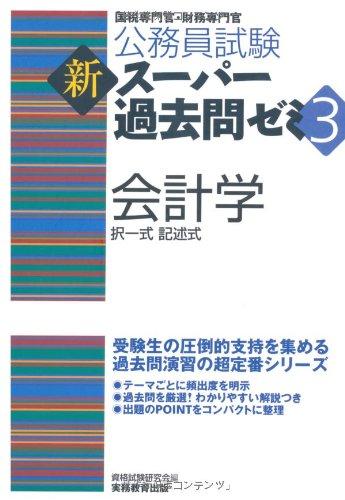 Kōmuin shiken shin sūpā kakomon zemi san kaikeigaku : takuitsushiki kijutsushiki kokuzei senmonkan zaimu senmonkan pdf