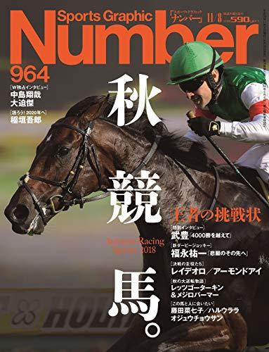 Number(ナンバー)964号 秋競馬。王者の挑戦状 (Sports Graphic Number(スポーツ・グラフィック ナンバー))