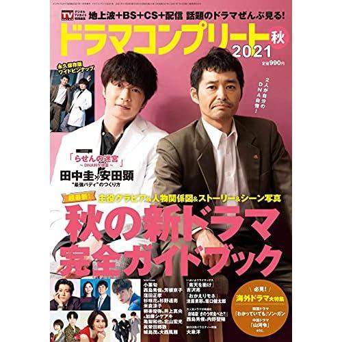 デジタルTVガイド 2021年 11月号 増刊 表紙画像