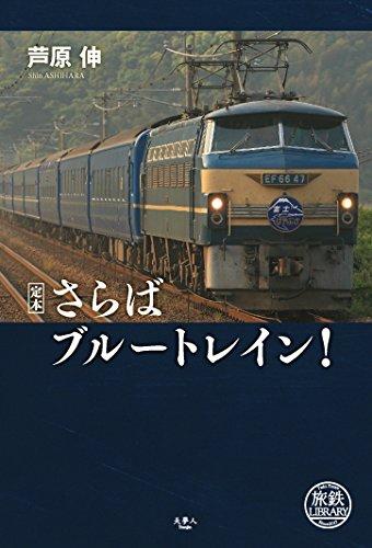 定本 さらばブルートレイン! (旅鉄 LIBRARY 002)