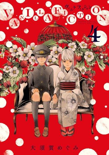VANILLA FICTION 4 (ゲッサン少年サンデーコミックス)