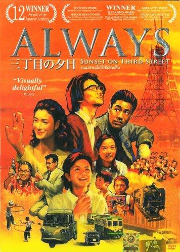 Always Sunset on Third Street / Always Sunset on 3rd Street Japanese Movie Dvd (All Region DVD)(Award Winning Movie) (Md Mall)
