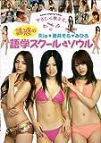 誘惑の語学スクール in ソウル [DVD]