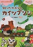 知ったかぷりんカイツプリン(DVD付)