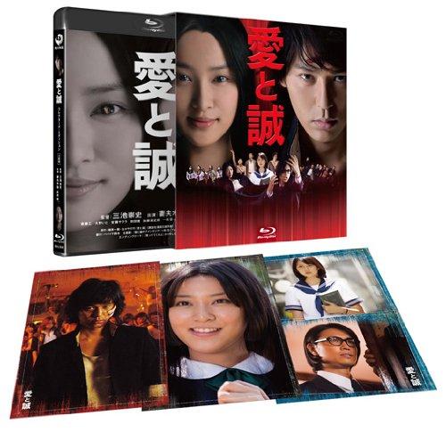 Japanese Movie - Ai To Makoto (For Love's Sake) (2BDS) [Japan BD] BIXJ-58