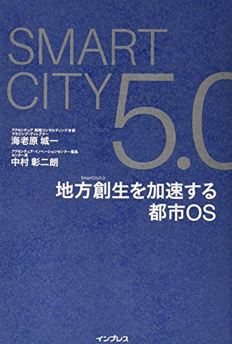 Smart City 5.0 地方創生を加速する都市 OS