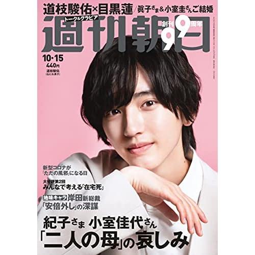 週刊朝日 2021年 10/15号 表紙画像
