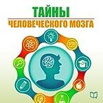 Tajna chelovecheskogo mozga [The Secrets of the Human Brain] | Natal'ja Epifanova