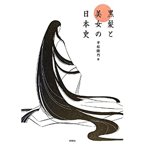 『黒髪と美女の日本史』
