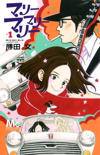 マリーマリーマリー 1 (マーガレットコミックス)